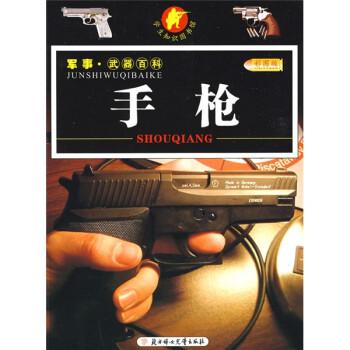 小学生知识图书馆·军事·武器百科:手枪 [7-14岁] PDF电子版