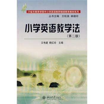 23省市教育学院中小学英语教师继续教育教材系列:小学英语教学法 电子书