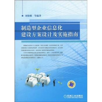 制造型企业信息化建设方案设计及实施指南 电子版下载