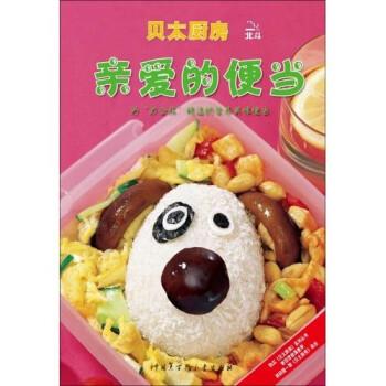 """贝太厨房·亲爱的便当:为""""办公族""""精选的营养美味便当 在线阅读"""