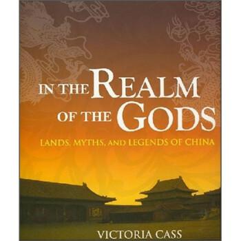 神的世界:地域与中国的神话传说 电子版