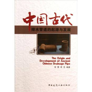 中国古代排水管道的起源与发展 电子版下载
