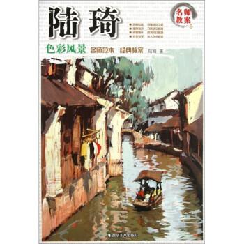 名师教案:陆琦色彩风景 PDF版