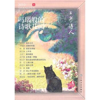 玛瑙般的诗歌花园 PDF电子版