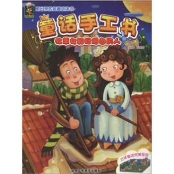 剪出来的名著立体书·童话手工书:牧羊女和扫烟囱的人 [3-6岁] 电子版下载
