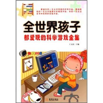 全世界孩子都爱玩的科学游戏全集 [7-10岁] 电子书