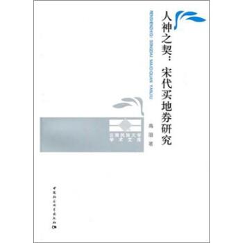人神之契:宋代买地券研究 PDF电子版