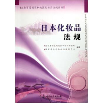 日本化妆品法规 电子书下载