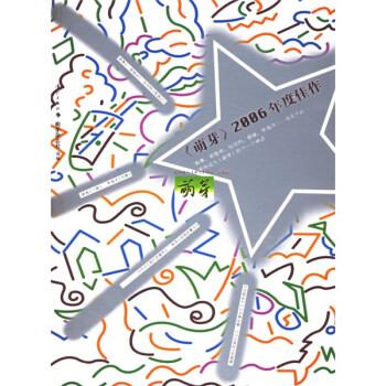 萌芽2006年度佳作 电子版