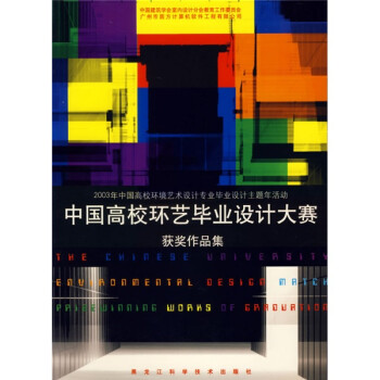 中国高校环艺毕业设计大赛获奖作品集 在线下载