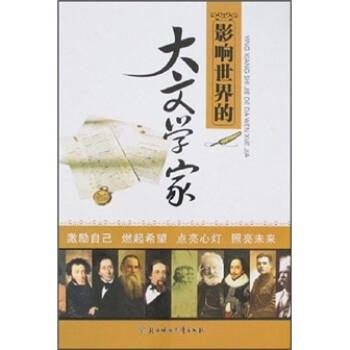 影响世界的大文学家 PDF版下载