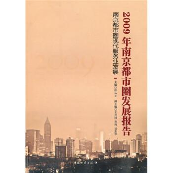 2009年南京都市圈发展报告:南京都市圈现代服务业发展 电子版下载