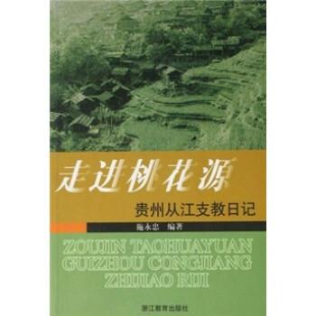 贵州从江支教日记:走进桃花源 PDF版
