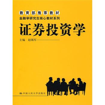 金融学研究生核心教材系列·教育部推荐教材:证券投资学 PDF电子版