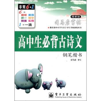司马彦字帖·高中生必背古诗文:钢笔楷书 PDF电子版