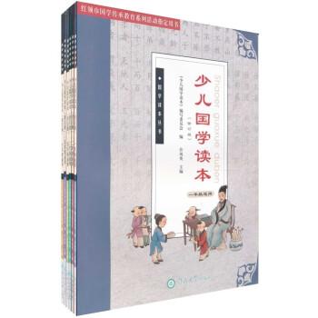少儿国学读本 [11-14岁] 电子版下载
