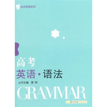 金点思维系列:高考英语·语法 在线下载