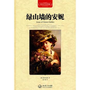 文学名著典藏 绿山墙的安妮 全译插图本