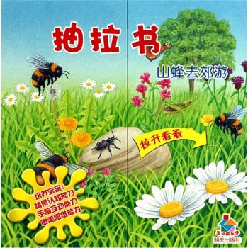 宝贝快乐学·抽拉书:山蜂去郊游 [0-4岁] 在线下载