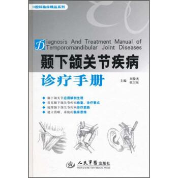 颞下颌关节疾病诊疗手册 电子版下载