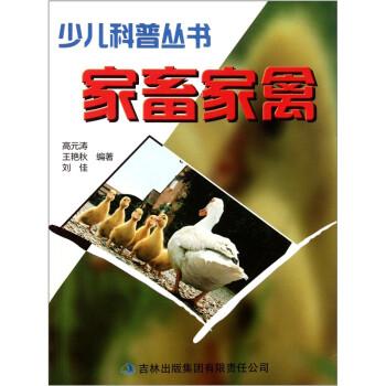 少儿科普丛书:家畜家禽 [7-10岁] 在线下载