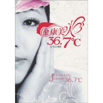 健康美人36.7℃ 在线阅读