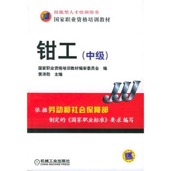 国家职业资格培训教材:钳工 在线下载