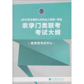 2012年全国硕士研究生入学统一考试:农学门类联考考试大纲 电子版