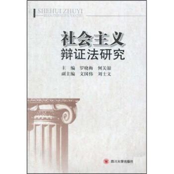社会主义辩证法研究 试读