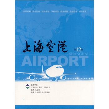 上海空港  [ShangHai Airport] PDF版下载