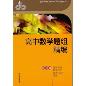 高中数学题组精编:逻辑用语数系扩充推理与证明导数 电子书下载