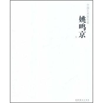 中国艺术家年鉴:姚鸣京卷 PDF版