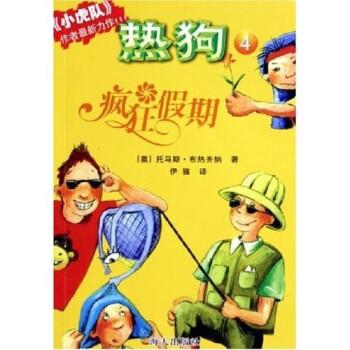 热狗:疯狂假期 [7-10岁] 下载