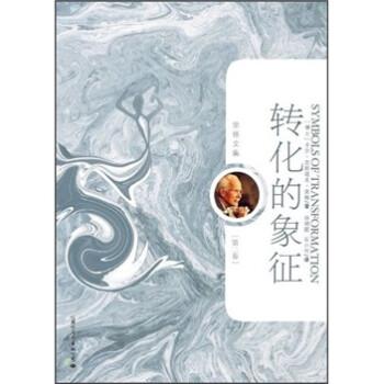 荣格文集:转化的象征 电子书下载