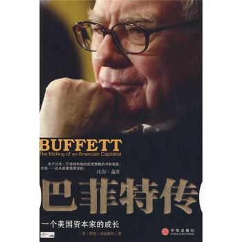 巴菲特传:一个美国资本家的成长  [BUFFETTTheMakingofanAmericancapitalist] 电子书