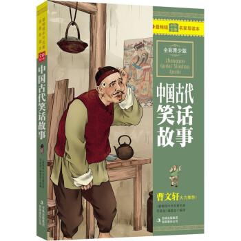 最畅销中外名著名家导读本:中国古代笑话故事 [11-14岁] 试读