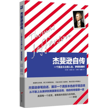 "杰斐逊自传  [""AUTOBIOGRAPHY by Thomas Jefferson] 试读"