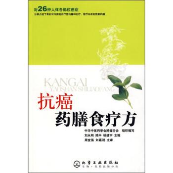 抗癌药膳食疗方 PDF版