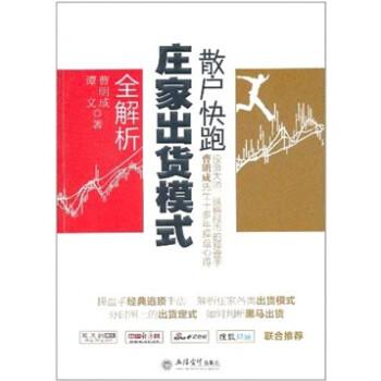 散户快跑:庄家出货模式 PDF版下载