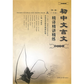中学生文言文阅读丛书·初中文言文精译精讲精练:八年级 在线阅读