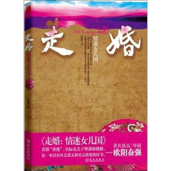 走婚:情迷女儿国 PDF版