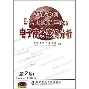 电子商务案例分析 电子书