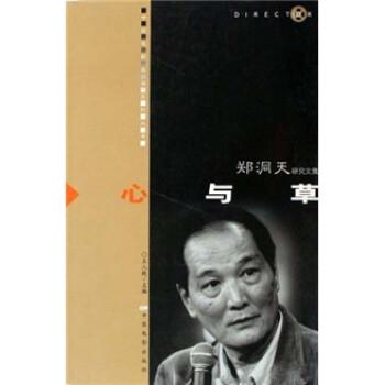 中国电影导演系列丛书·郑洞天研究文集:心与草 PDF电子版