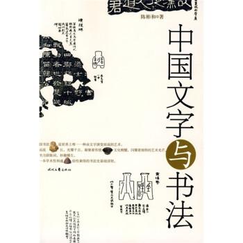 中国文字与书法 PDF版下载