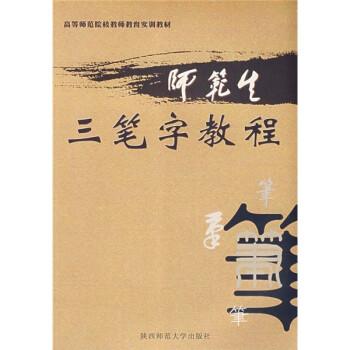 师范生三笔字教程 电子书下载