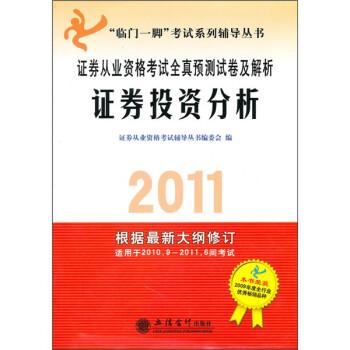 2011证券从业资格考试全真预测试卷及解析:证券投资分析 版
