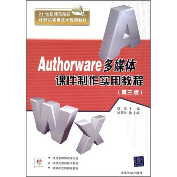 Authorware多?#25945;?#35838;件制作实用教程 试读