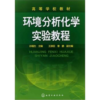 环境分析化学实验教程 PDF版下载