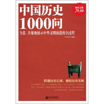 中国历史1000问 PDF版