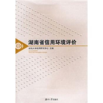 湖南省信用环境评价 电子书